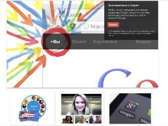 Google+ hamını qeydiyyata dəvət edir