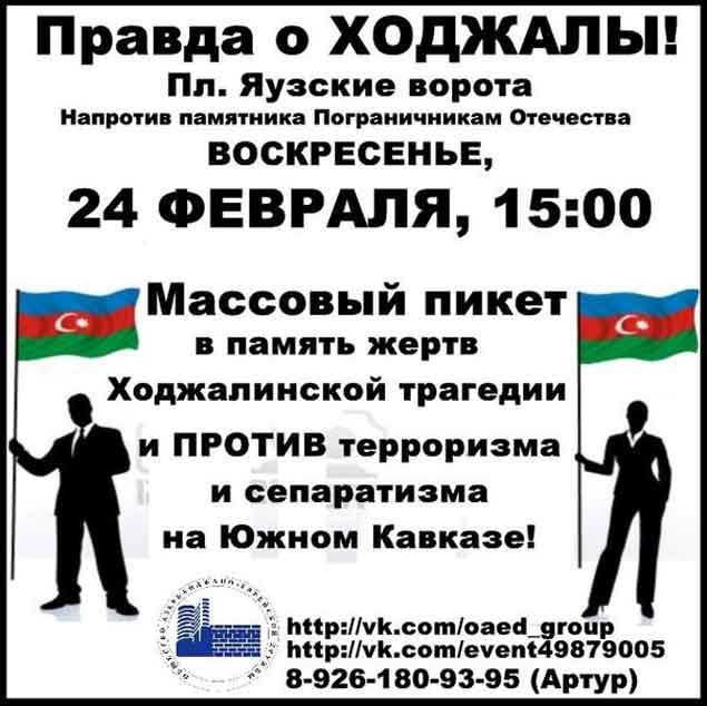 Moskvada Xocalı aksiyası ləğv olundu