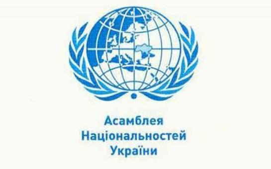 Ukraynada yaşayan milli azlıqlardan müraciət