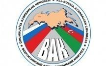Məhkəmə Ümumrusiya Azərbaycan Konqresinin qeydiyyatını ləğv etdi