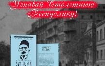 Türkçülüyün patriarxı haqda yeni kitab