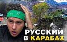 Bloqer Rusiya pasportu ilə Qarabağa buraxıldı