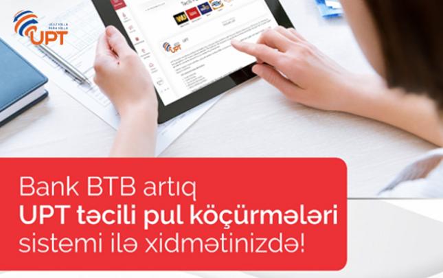 Bank BTB pul köçürmə imkanlarını genişləndirərək UPT sisteminə qoşuldu
