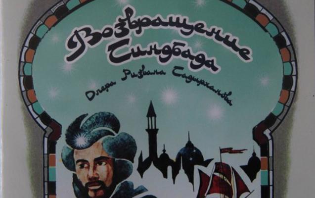 Azərbaycanın ilk rok-operası