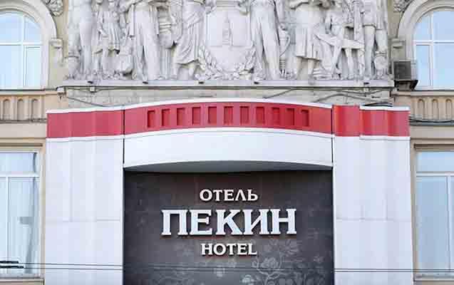 Moskvanın məşhur oteli satılır