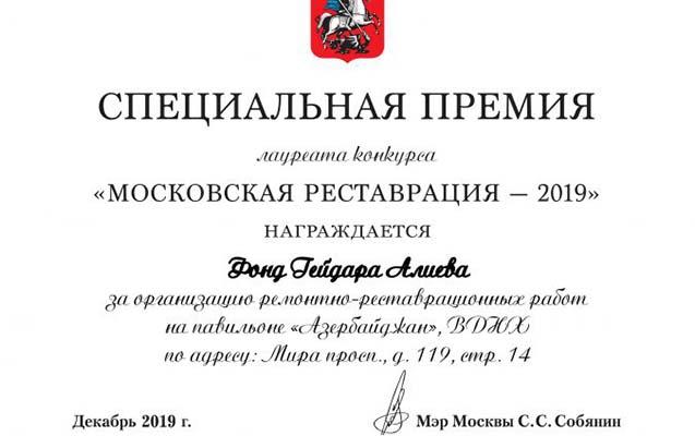 Heydər Əliyev Fondu mükafatlandırıldı