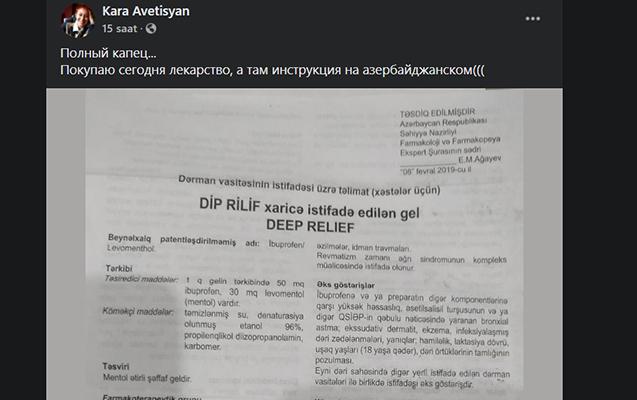İrəvanda Azərbaycandan gələn dərmanlar satılır?